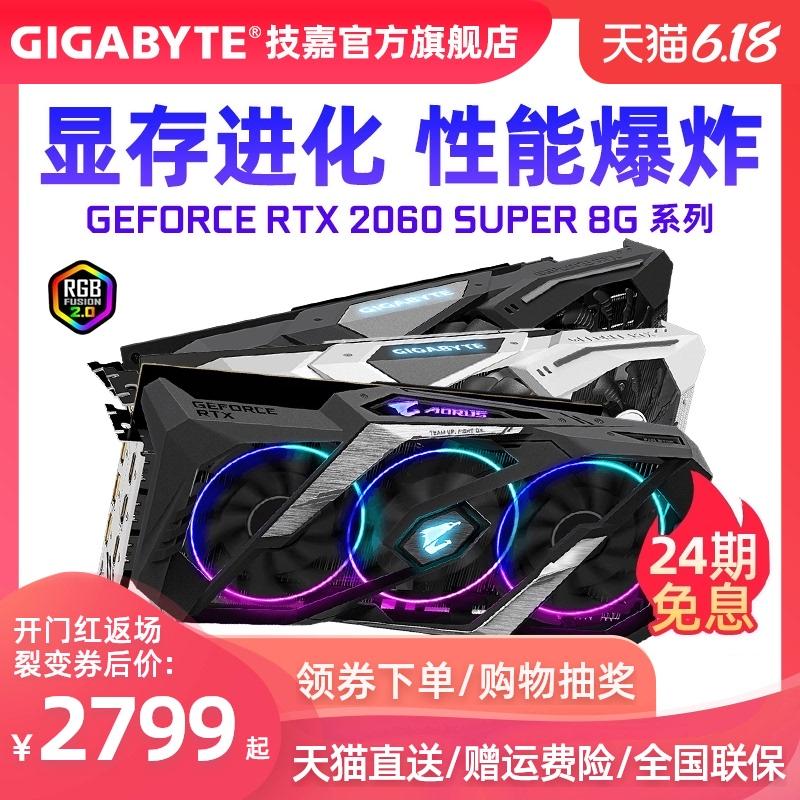 【限时24期分期免息】【价保618】技嘉RTX2060 SUPER AORUS雕/GAMING 8G独立台式电脑主机游戏显卡