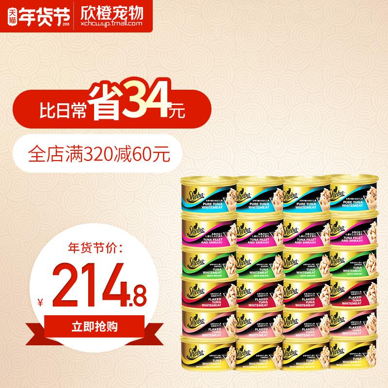 希宝sheba猫罐头85g*24泰国原装进口猫罐头猫湿粮猫零食整箱包邮