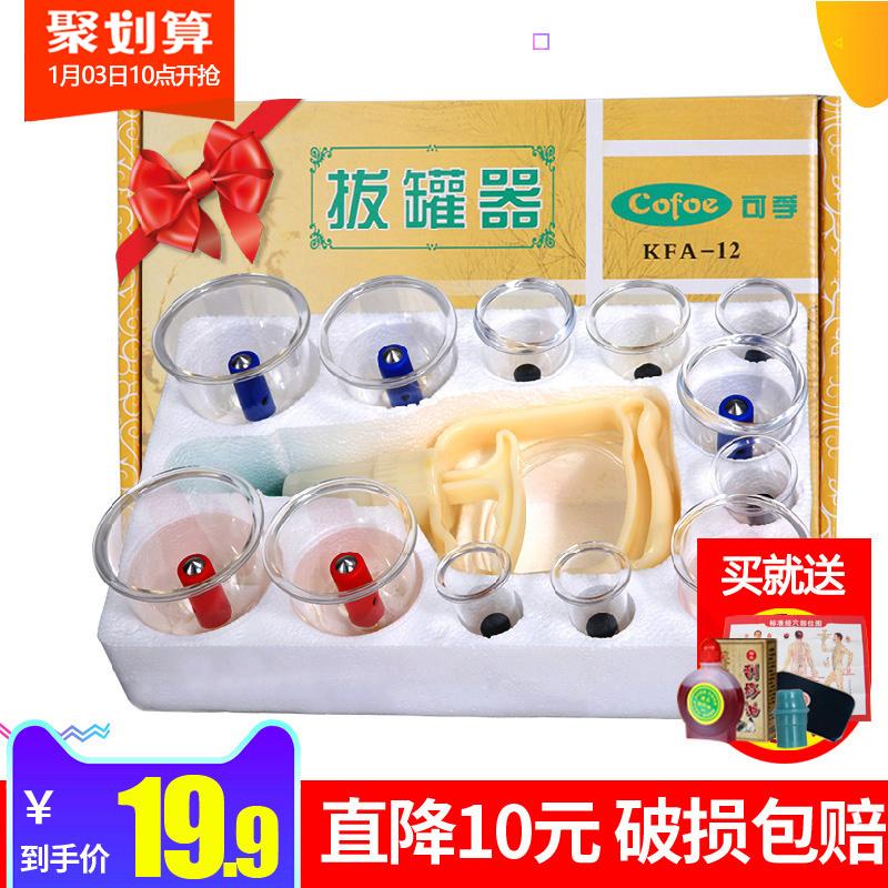 真空拔罐器家用气罐抽气式拔火罐非玻璃拨罐器吸湿全套美容院专用