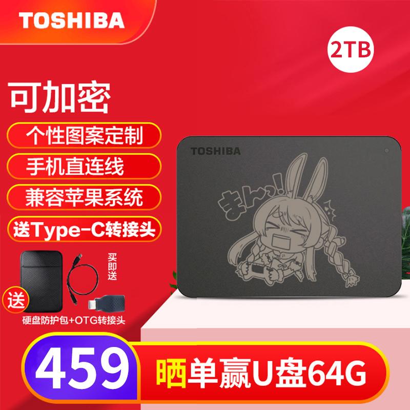 东芝移动硬盘2t 超薄 可加密 兼容苹果mac USB3.0高速硬盘 新小黑a3 移动硬移动盘2TB ps4手机外置游戏