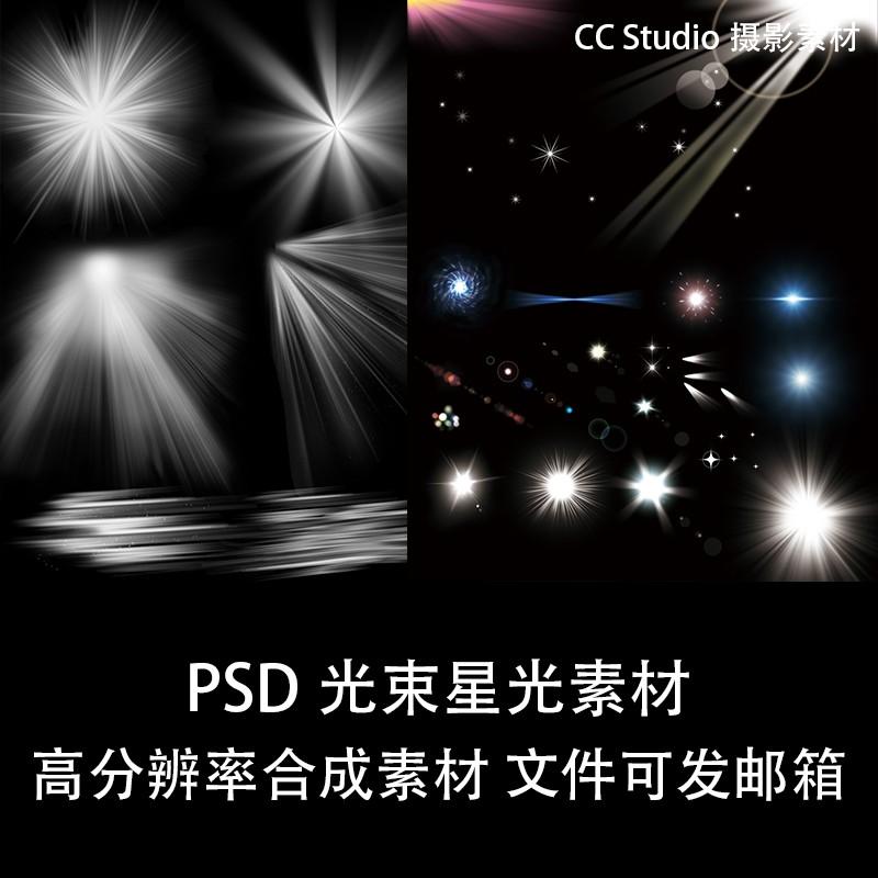 S27-PSD摄影婚纱宝宝艺术外景星光光束唯美绿野仙踪梦幻合成素材