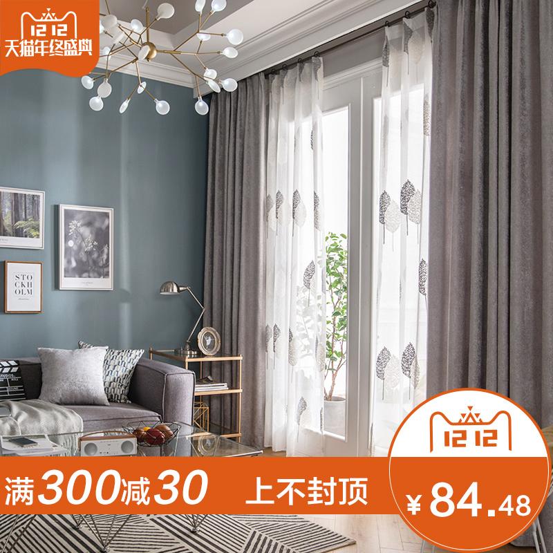 现代简约窗帘成品客厅卧室雪尼尔现代纯色北欧yc