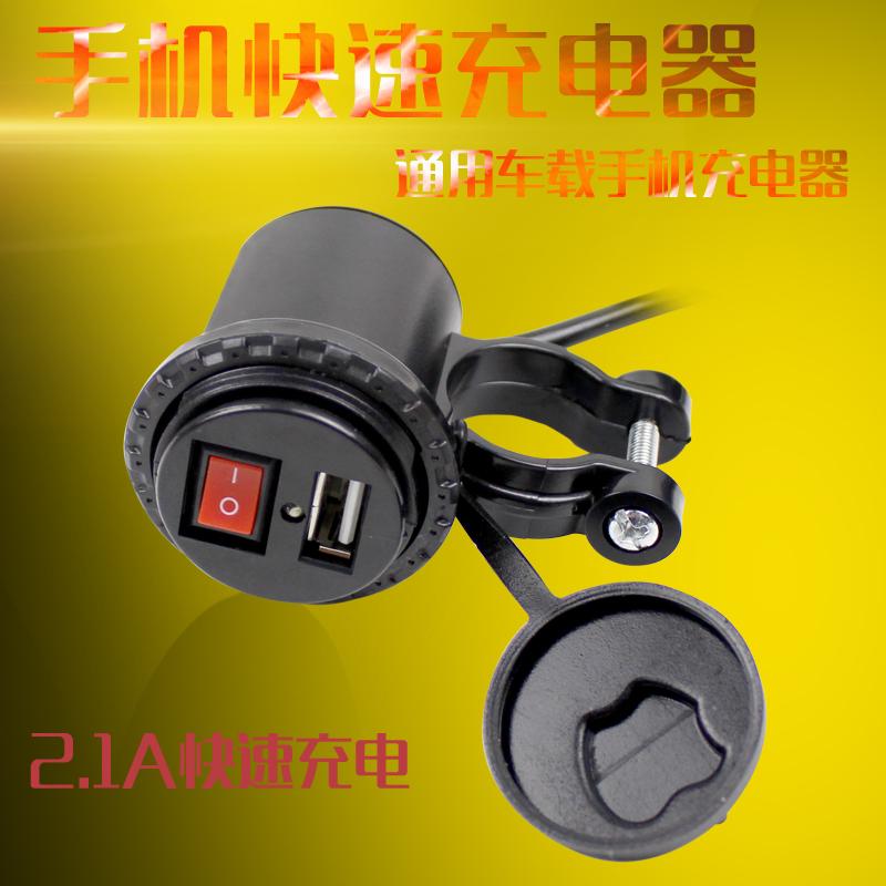 摩托车电动车转5v手机充电器2.1A 防水手机充电器usb车载充电器