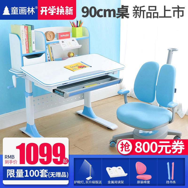 【小户型】儿童书桌学习桌椅套装可升降 小学生写字桌台小孩课桌