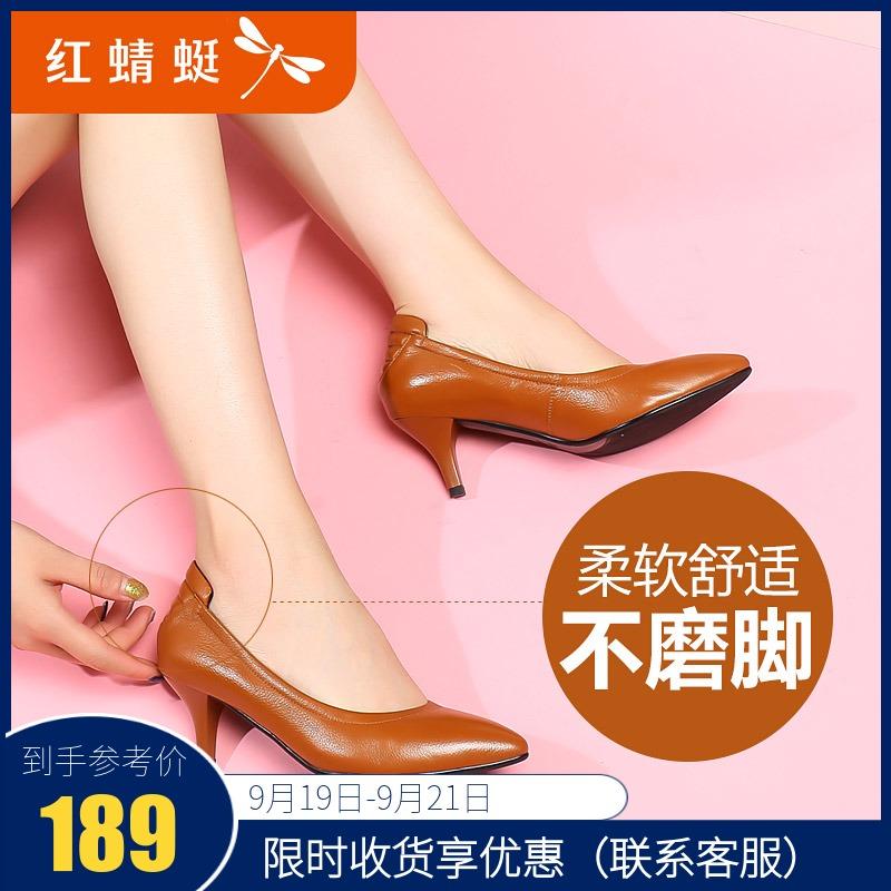 红蜻蜓女鞋2019秋季新款真皮单鞋女尖头浅口高跟细跟职业女士皮鞋