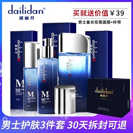 男士护肤品套装化妆品保湿补水乳正品洗面奶洗脸祛痘控油面部护理