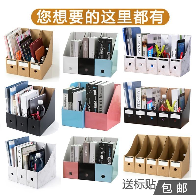 文件架栏书本桌面收纳盒文件盒 办公牛皮纸文件夹 整理置物架书立