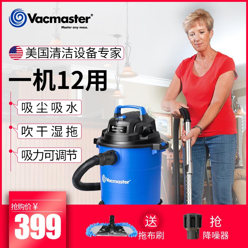 美国vacmaster吸尘器家用强力大功率手持静音地毯干湿小型桶式机
