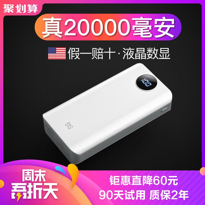 迷你充电宝20000毫安移动电源大容量超薄小巧便携适用于苹果oppo华为vivo小米手机通用安卓冲电宝闪充古尚古