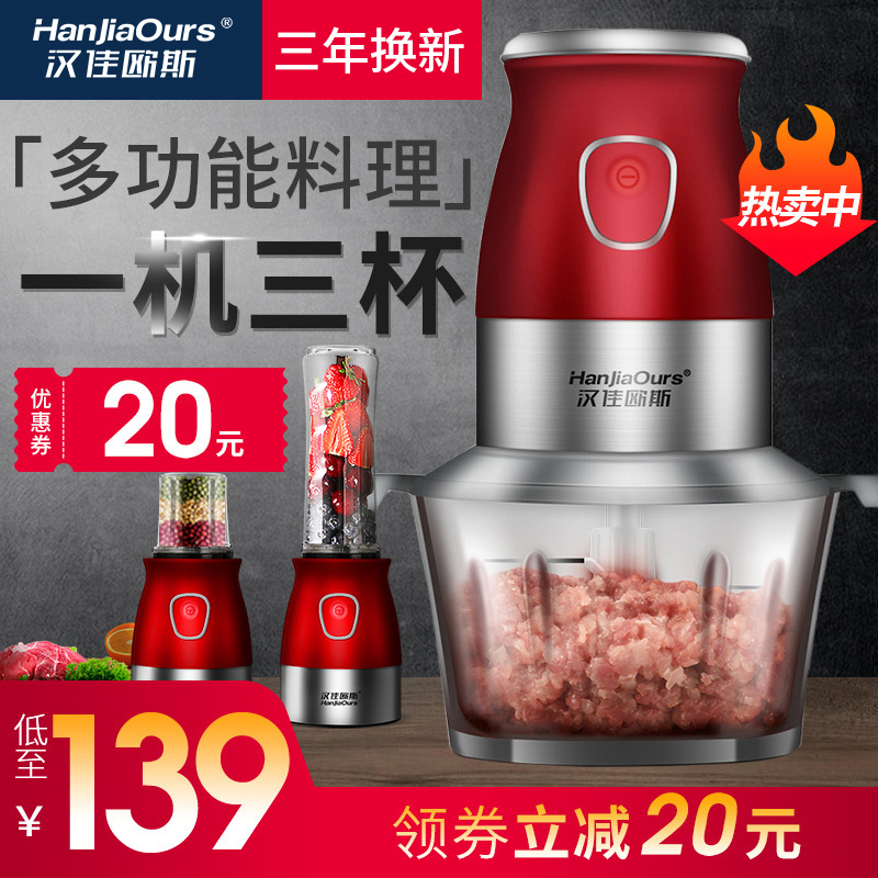 汉佳欧斯不锈钢绞肉机家用电动碎肉机小型搅拌机多功能辅食料理机