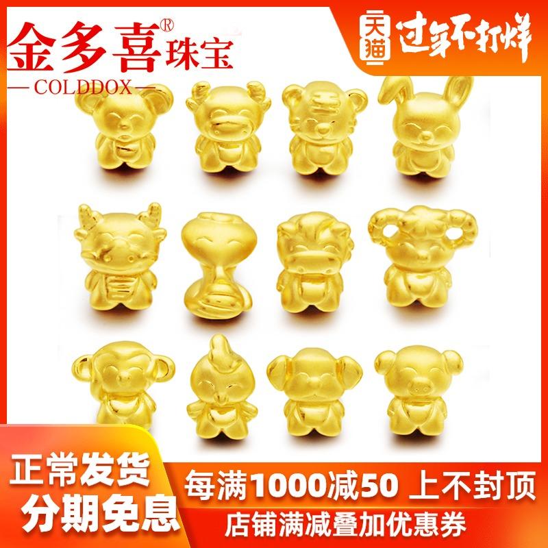 黄金手链女款黄金戒指12生肖黄金转运珠猴子羊蛇马龙鸡狗猪牛虎兔