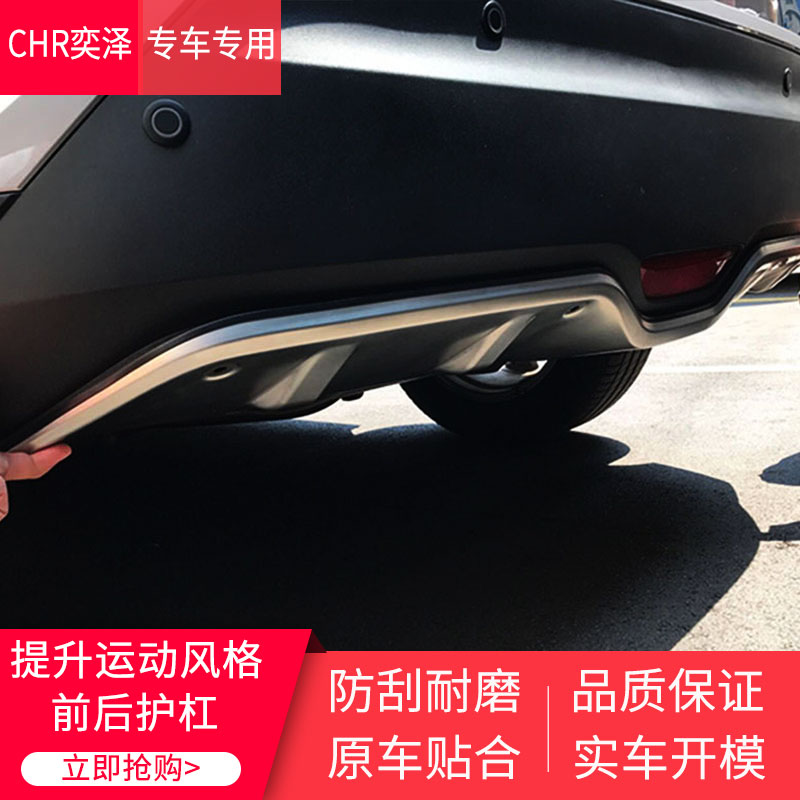 全新丰田CHR前后护杠奕泽前护杠冠道前后保险杠C-HR前后护板改装