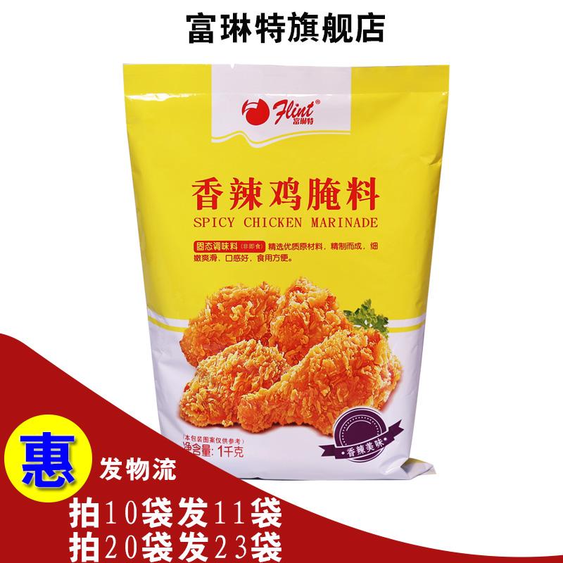 富琳特香辣炸鸡腌料1kg香辣鸡翅调料辣椒类腌渍鸡腿调味料中辣黄