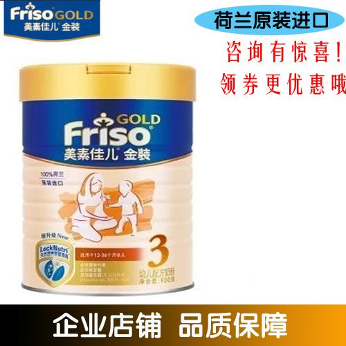 美素佳儿金装荷兰原装进口婴幼儿牛奶粉3段三段900g适用1-3岁宝宝