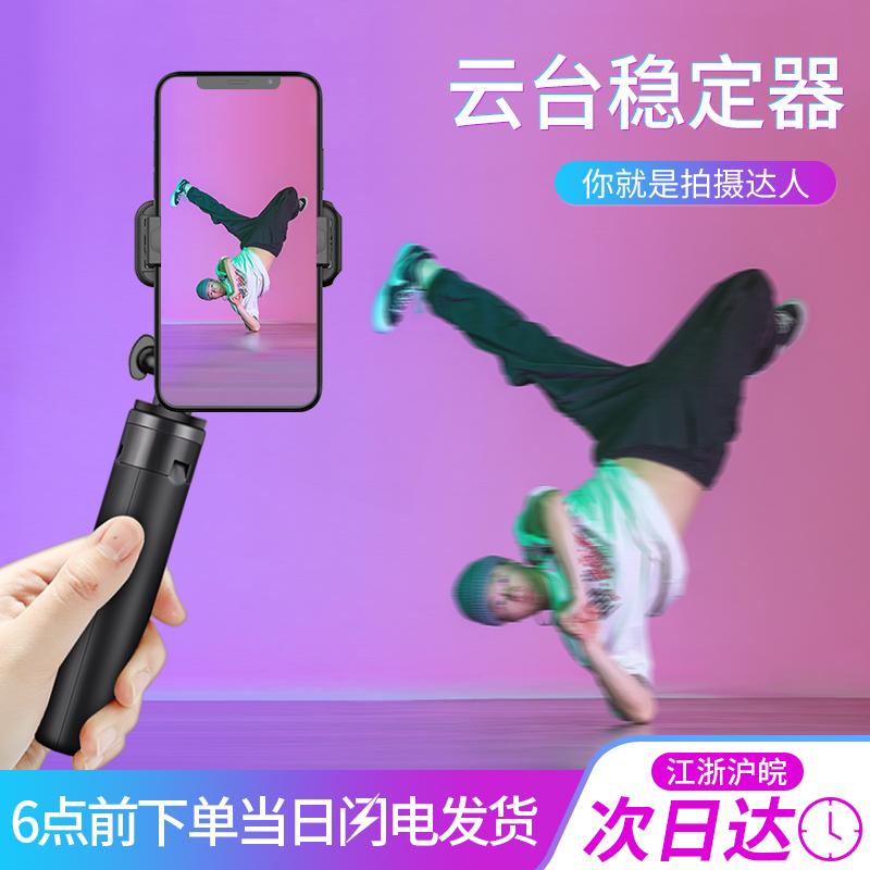 手机稳定器适用苹果xr华为便携手持云台vlgo神器抖音直播手持云台直播三角支架平衡手机防抖手机拍摄稳定器