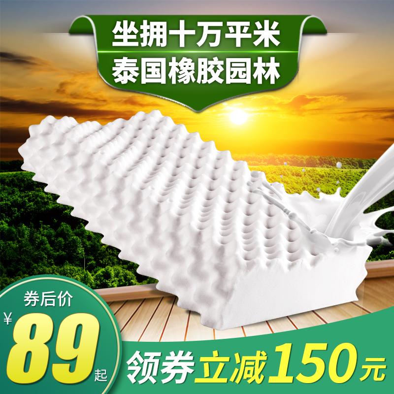 泰国乳胶枕头进口枕芯单人家用原装天然橡胶一对颈椎枕护颈记忆枕