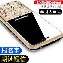 Changhong长虹L9老人机超长待机移动老年手机学生女超薄直板老年机小手机大屏大字大声音诺基亚电信版手机