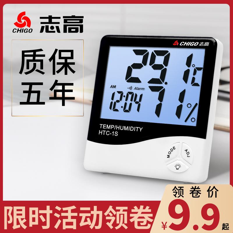 志高精准温湿度计室内家用高精度电子温度计干湿婴儿房数显室温表