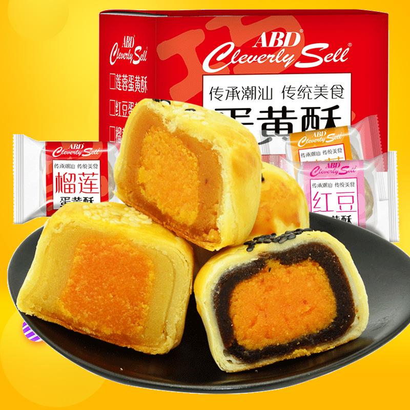 abd蛋黄酥1000g整箱装礼盒莲蓉红豆榴莲酥鸭蛋黄糕点零食