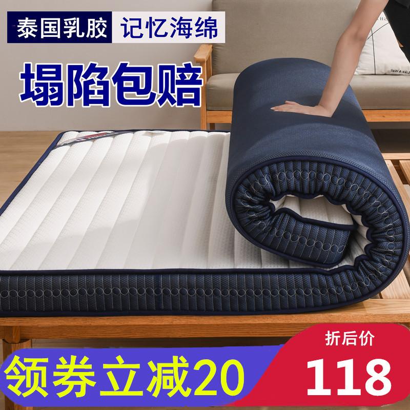 床垫乳胶软垫家用垫子加厚单人学生宿舍床褥记忆棉租房专用海绵垫