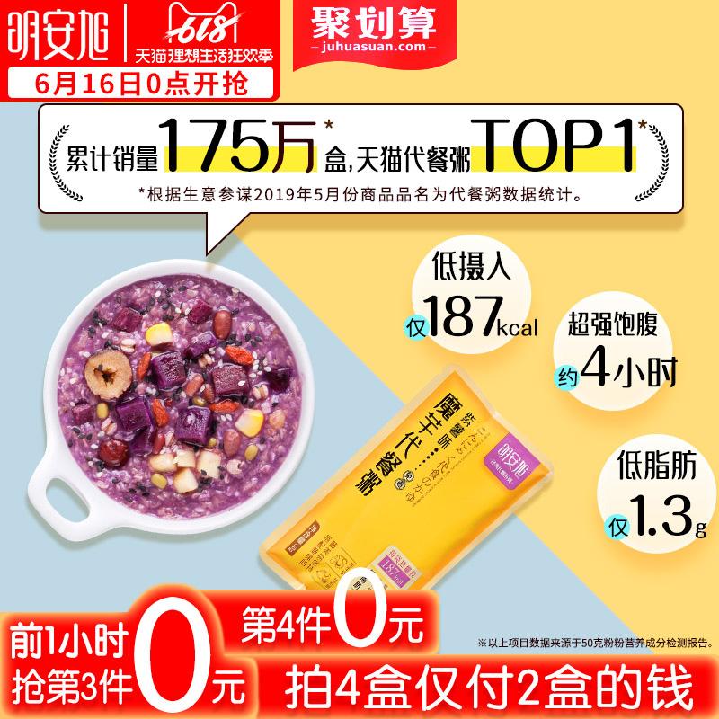 明安旭魔芋代餐粥紫薯红豆薏米粉饱腹热量卡低脂早餐速食懒人食品