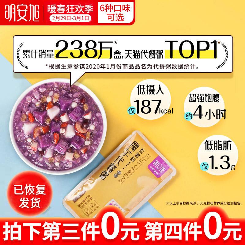 明安旭魔芋代餐粥紫薯红豆薏米粉饱腹卡热量低脂早餐速食懒人食品图片