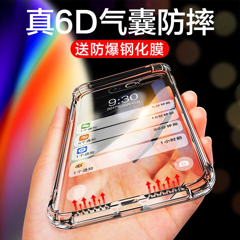 苹果x手机壳xr透明xs max硅胶7/8/plus/6/6s防摔iphonex全包iphonexr保护套超薄P软男女款六七八潮iPhone液态