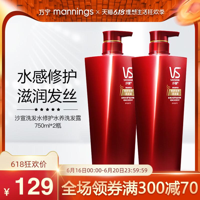点击查看商品:万宁VS沙宣修护水养洗发露750ml*2 修复毛躁干枯受损洗头发膏男女
