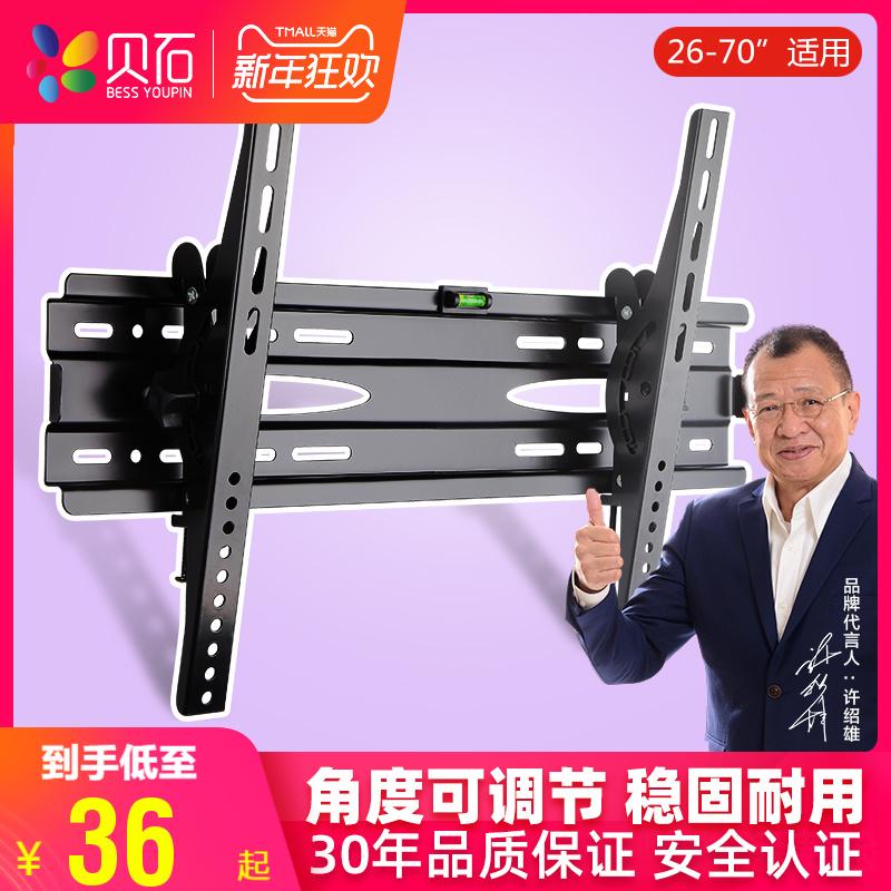 通用电视机挂架三星索尼tcl小米4a32 43 50 55 65寸壁挂墙上支架