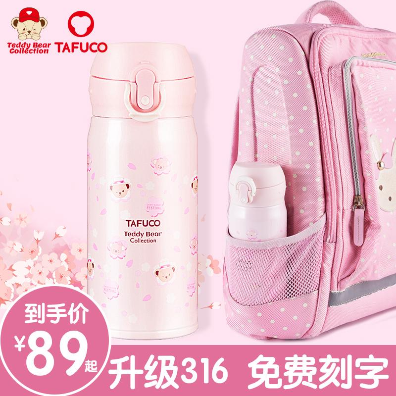 日本泰福高316不锈钢保温杯男女简约便携儿童水杯小学生直饮水壶