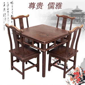 Mahogany residential furniture chicken wings wooden square table log tenon structure dining table chess table solid wood leisure table