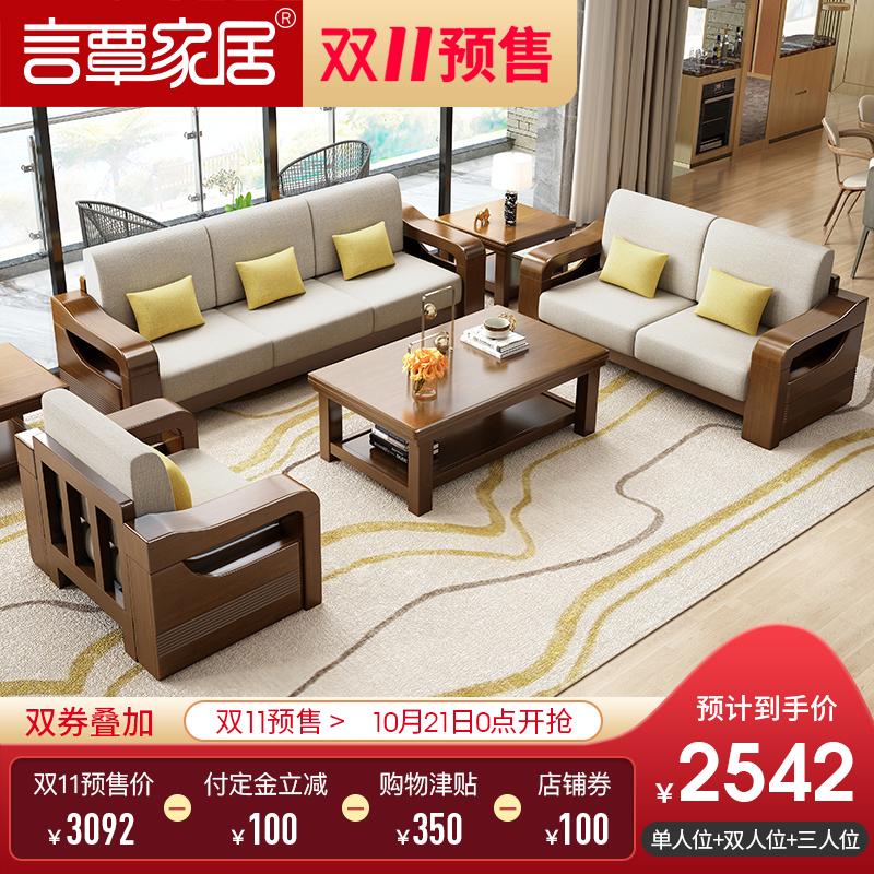 新中式实木沙发组合现代简约布艺小户型三人位客厅123木质家具