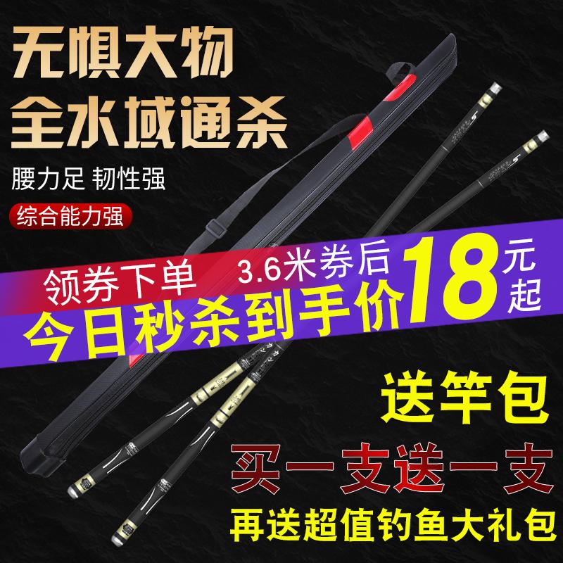 日本碳素超轻超硬正品伽玛鲤鱼杆手竿特价品牌28调买一送一钓鱼竿