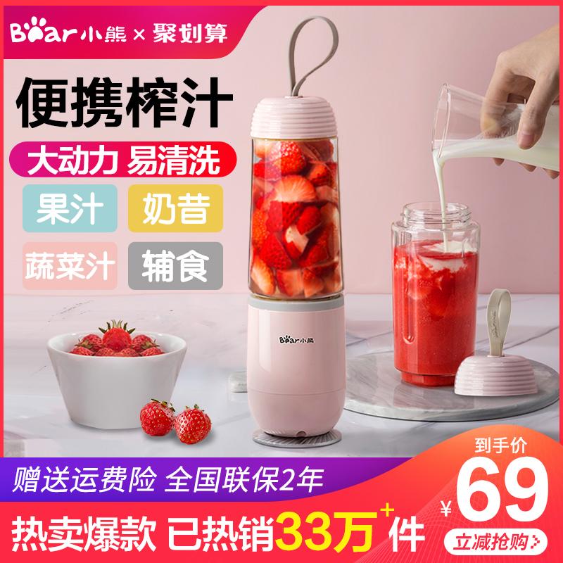 小熊便携式榨汁机家用迷你小型果汁机榨汁杯学生蔬果多功能全自动