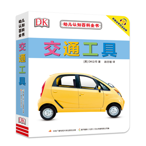 DK Children's Cognitive Encyclopedia Transportation 0-1-2-3 years old children can't tear up early education baby books physical recognition Chinese-English control with free bilingual audio UK DK children's books