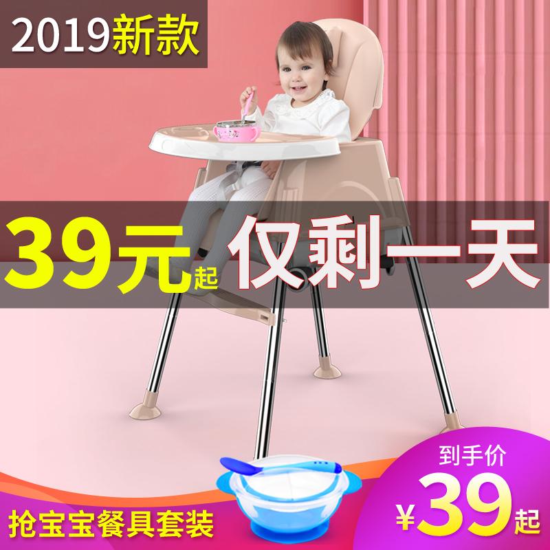 宝宝餐椅儿童吃饭座椅子婴儿多功能学坐可折叠便携式宜家用bb餐桌