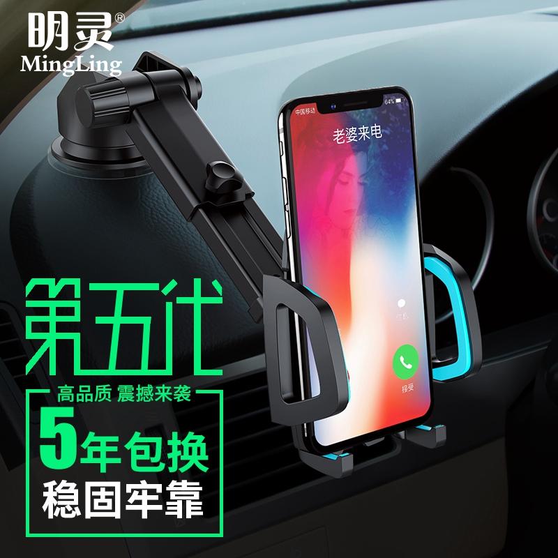 车载手机支架汽车内用出风口吸盘导航仪座仪表台支架多功能通用品