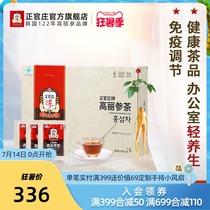 韩国正官庄6年根高丽参茶养生茶人参茶红参茶3g/包*100包免疫调节
