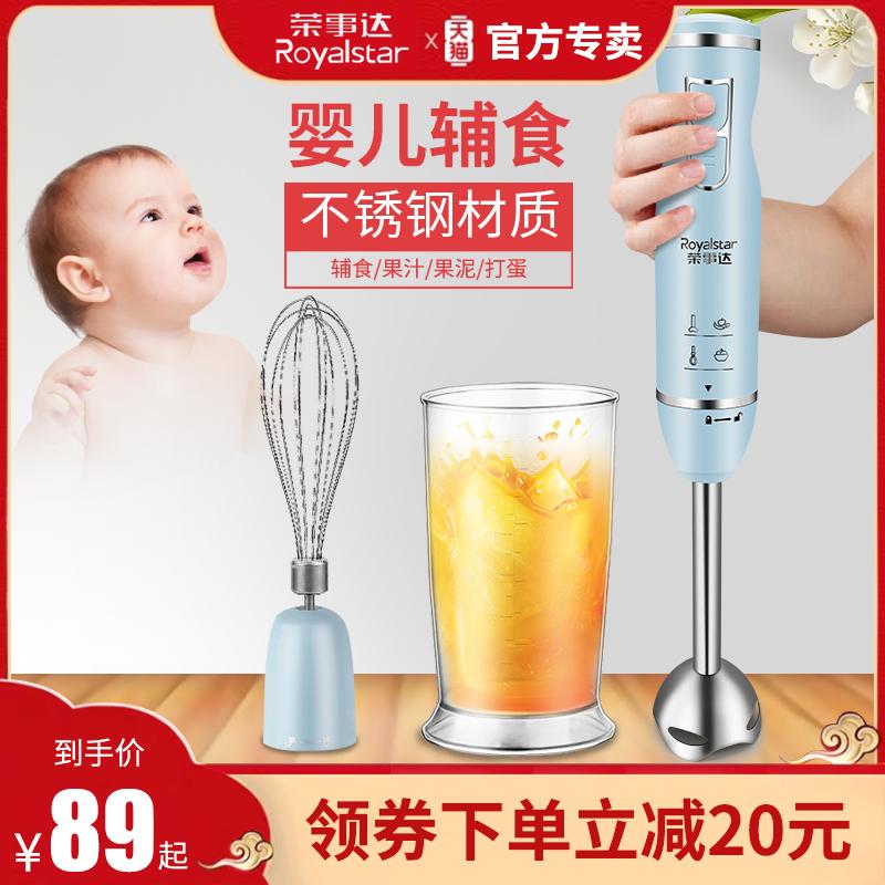 荣事达手持料理棒婴儿辅食机多功能小型料理机家用搅拌打碎奶昔机