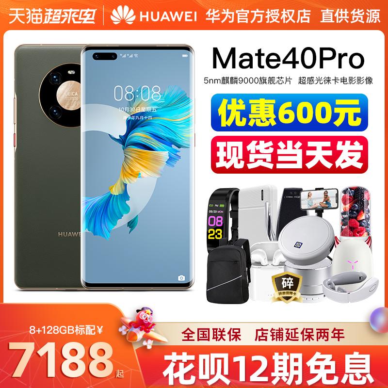 当天发/咨询减600元【12期免息]Huawei/华为Mate 40 Pro 5G新款手机官方旗舰店mate50pro直降官网mate30e正品