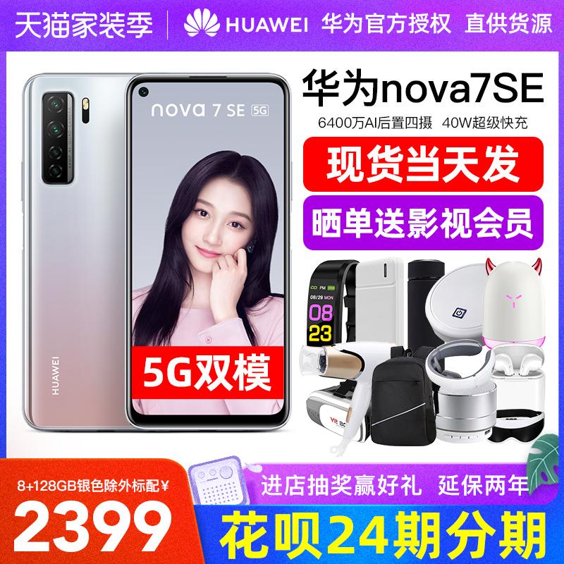 【当天发】Huawei/华为Nova 7 SE 5G手机官方旗舰店正品mate30官网p40pro直降nove8新款荣耀X10全网通nova8