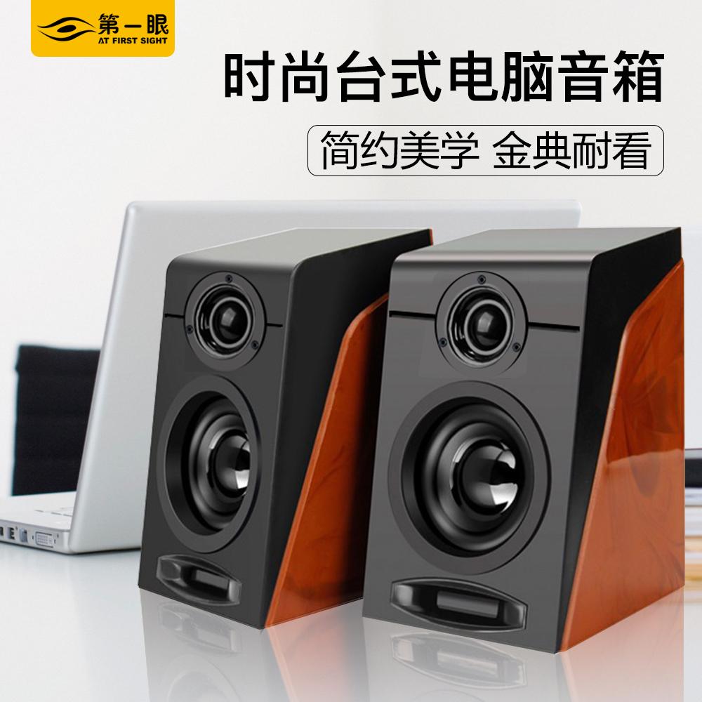 电脑音响台式机家用有线多媒体超重低音炮喇叭USB影响笔记本通用迷你小音箱