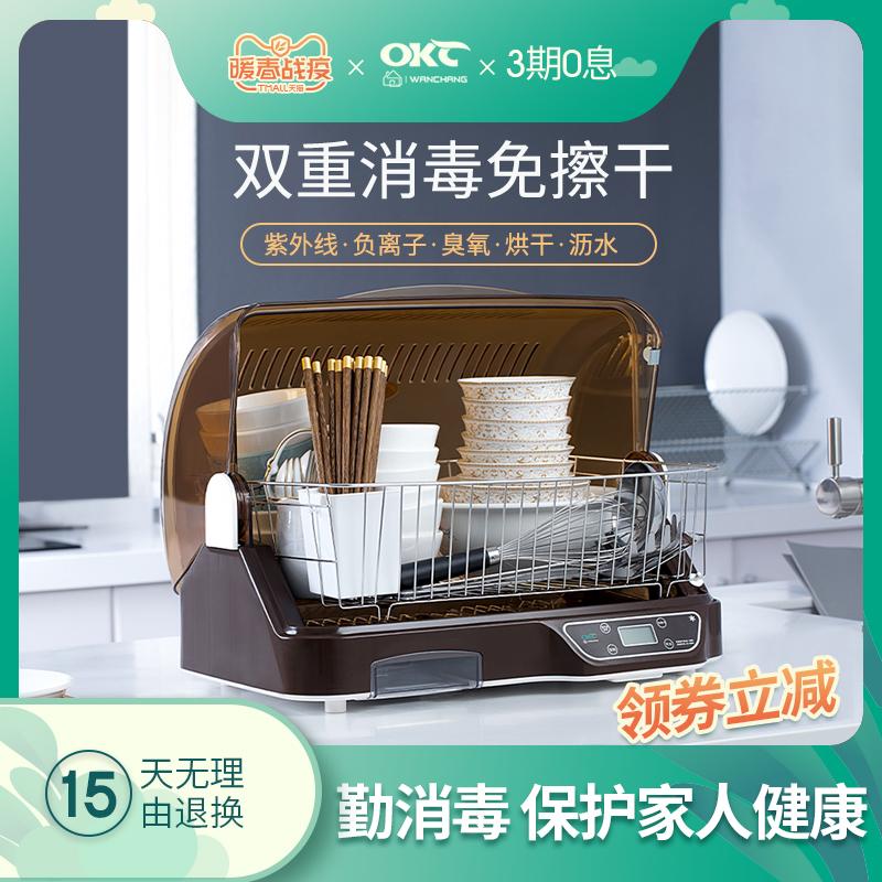 万昌消毒柜家用小型迷你桌面台式消毒碗柜厨房碗架碗碟餐具烘干机
