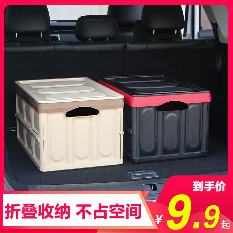 汽车后备箱储物折叠车载车用收纳必备装饰车内神器整理盒用品大全