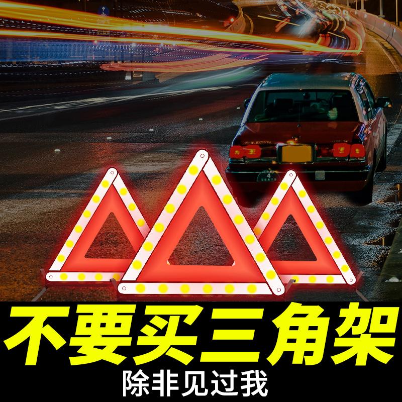 汽车三角架警示牌三脚架反光折叠立式用品安全停车牌车载车用危险