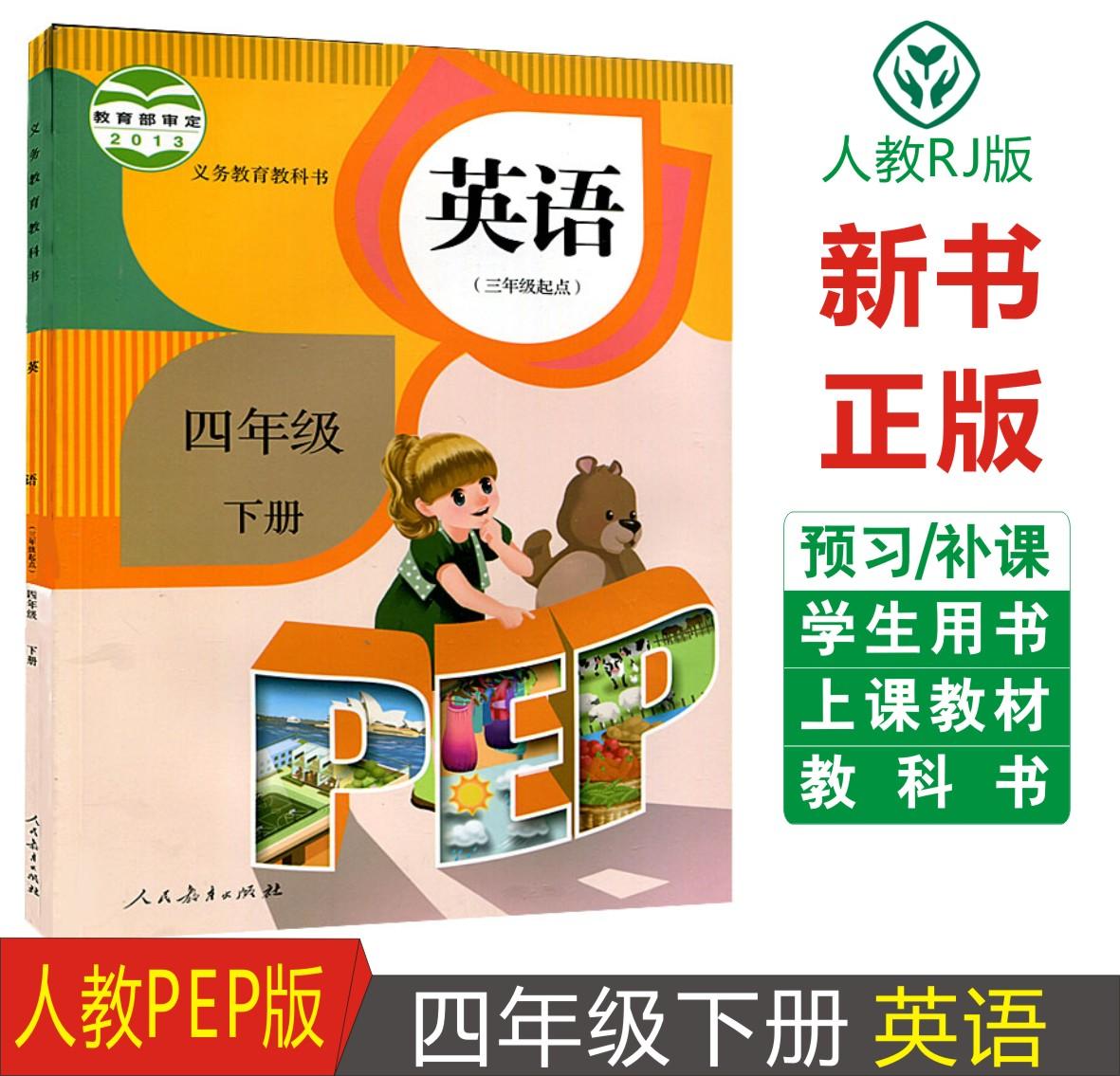 包邮小学pep四年级下册英语书人民教育出版社教材教科书4四年级下册英语课本人教版pep四年级下册英语