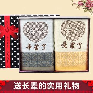 父亲生日母亲节小礼物特别实用送妈妈婆婆爸爸diy手工创意40-50岁