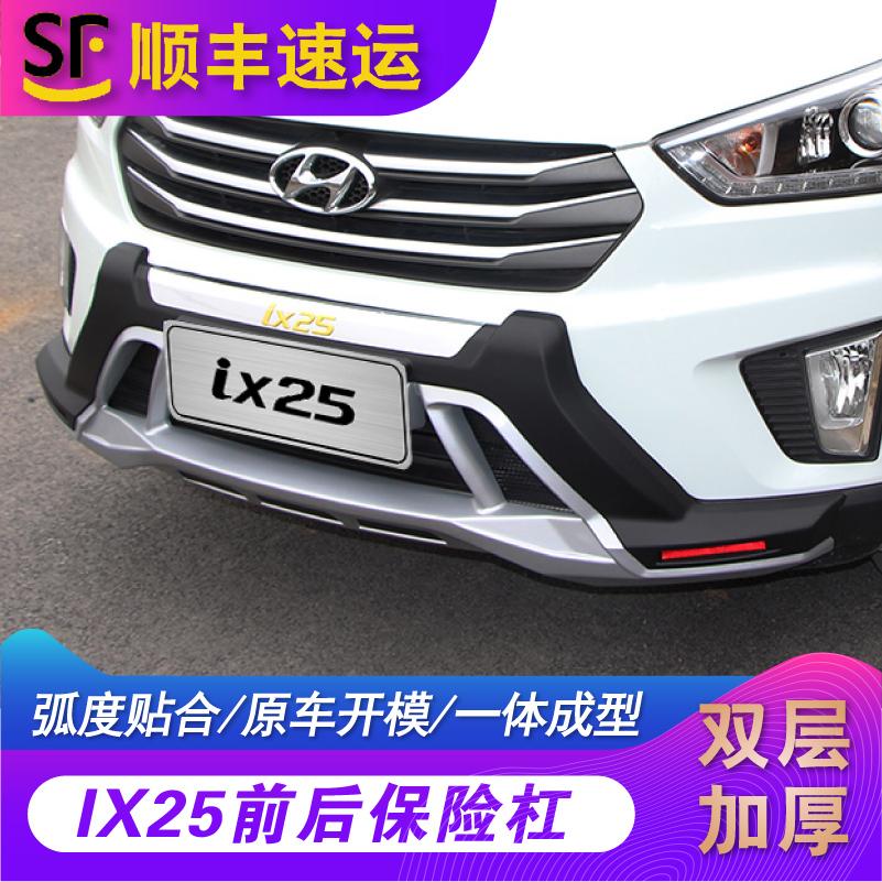 2015款北京现代ix25保险杠 2017新ix25前后杠 19款防撞护杠改装