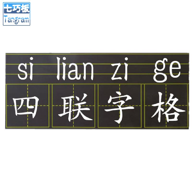 七巧板画板配件-田字格练字格 学生练字 时钟教学道具