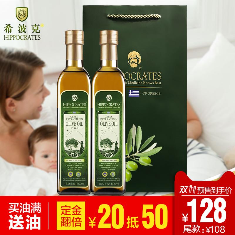 希波克 橄榄油希腊原装进口特级初榨食用油母婴月光500ml*2送礼袋